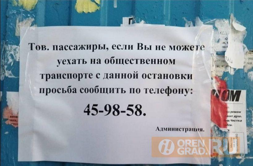 В Южном поселке мониторят пассажиров по телефону в объявлении