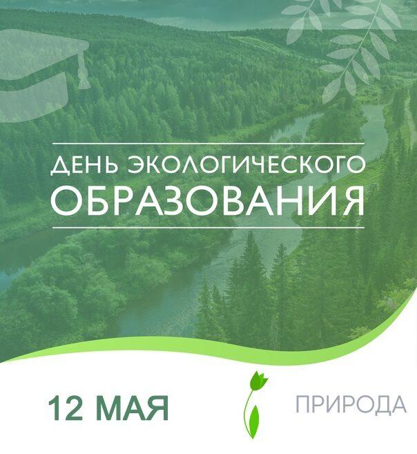 """Региональный оператор """"Природа"""" напоминает о важности экологического сознания"""
