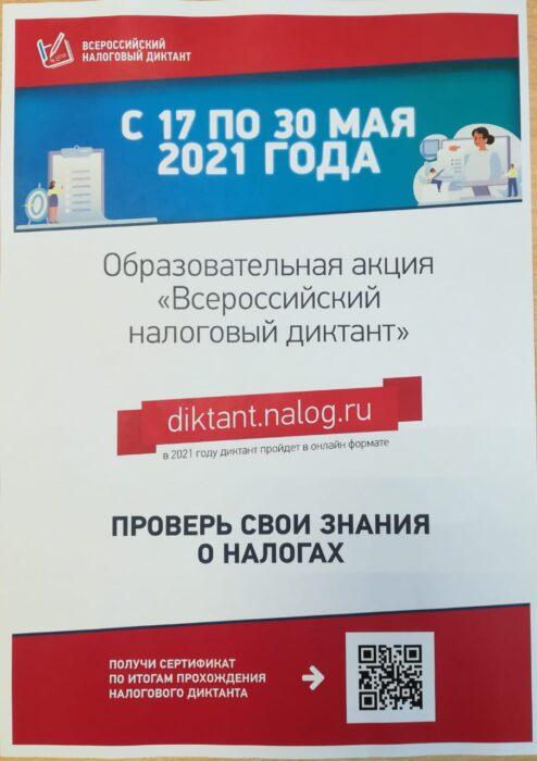 """В Оренбургской области стартовала акция """"Всероссийский налоговый диктант"""""""