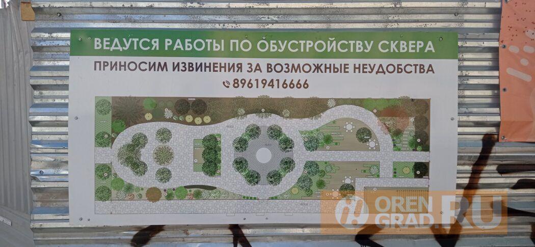 Сквер на улице Советской в центре Оренбурга строится с серьезными нарушениями