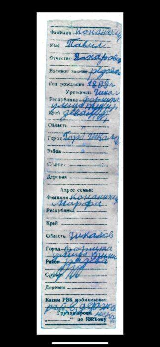 Под Ржевом обнаружены останки еще одного оренбуржца, числившегося пропавшим без вести