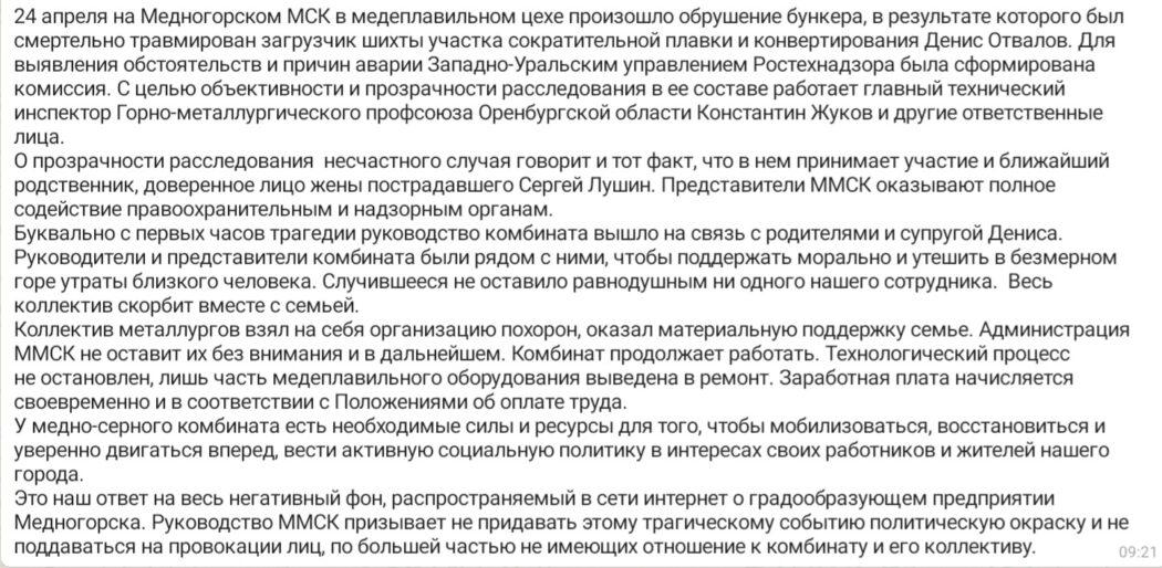 Трагический случай на медногорском комбинате представители предприятия прокомментировали спустя неделю