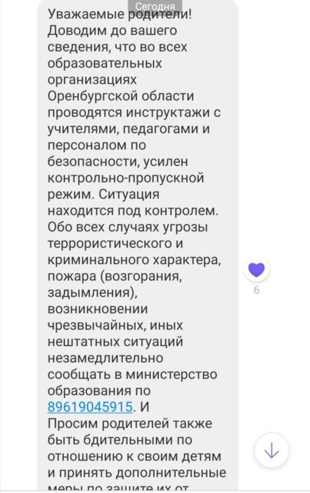 После трагедии в Казани в школах Оренбургской области усилили режим безопасности