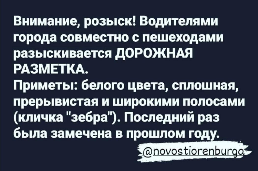 Оренбуржцы в социальных сетях объявили в розыск дорожную разметку