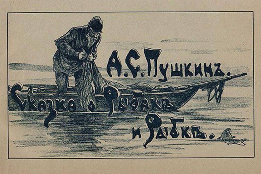 Стряпчихи-адвокаты, «Сказка о рыбаке и рыбке», торговая марка «Вазелин», «Реквием по мечте» и новейший космический телескоп. День в истории