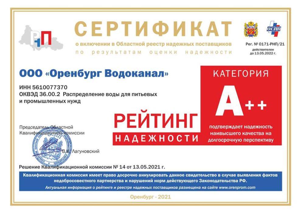 «Росводоканал Оренбург» прошел тест на надёжность