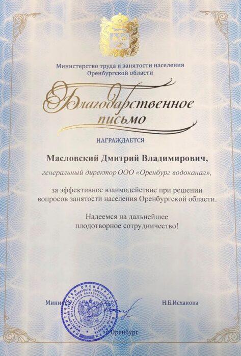 «Росводоканал Оренбург» поблагодарили за эффективное взаимодействие по решению вопросов занятости населения