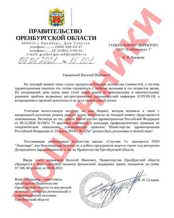 В Оренбуржье мошенники действуют от лица вице-губернатора