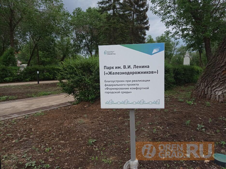Оренбуржцы путаются в названии парка на Парковом проспекте