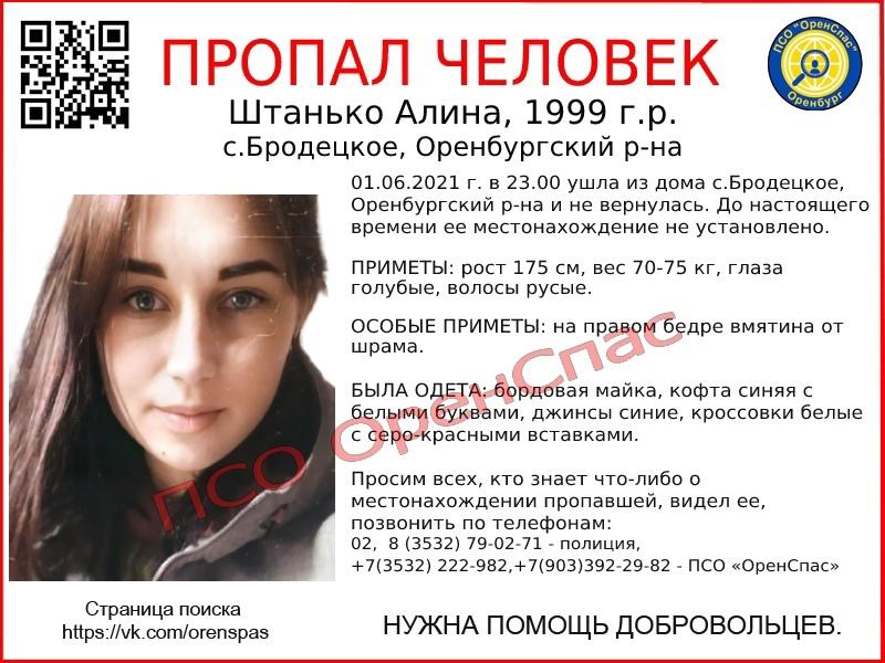 В Оренбургской области пропала мама двоих детей