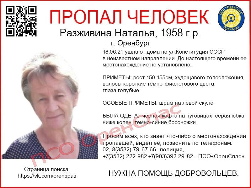 В Оренбурге без вести пропала пенсионерка