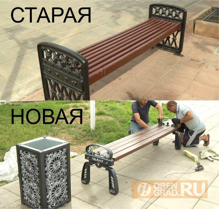 В Оренбурге на улице Советской начали менять скамейки и урны