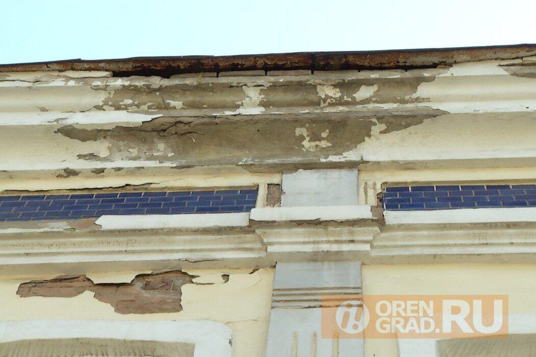 В Оренбурге со 100-летнего дома куски штукатурки обваливаются на тротуар