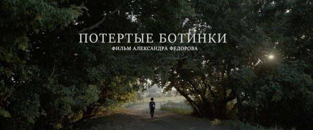 """Александр Федоров: """"Работая над этим фильмом, мы уже понимаем, чего нам не хватает"""""""