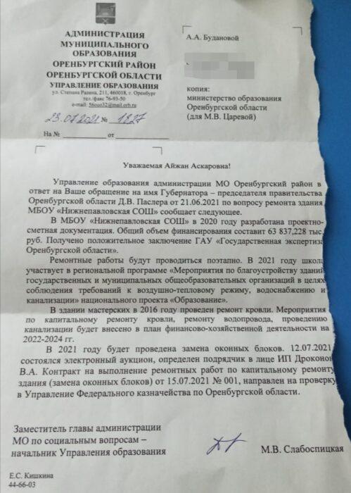 Жители Нижней Павловки пожаловались Евгению Ройзману на ужасное состояние школы