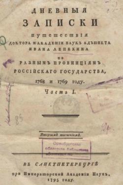 В библиотеке им. Н. К. Крупской оцифровали книгу про Оренбург, датированную 18 веком