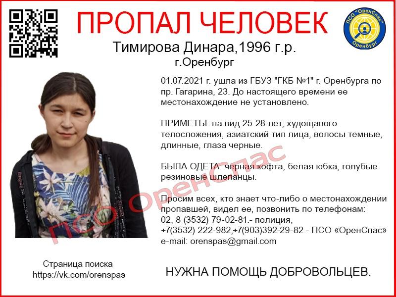 В Оренбурге пропала 25-летняя девушка