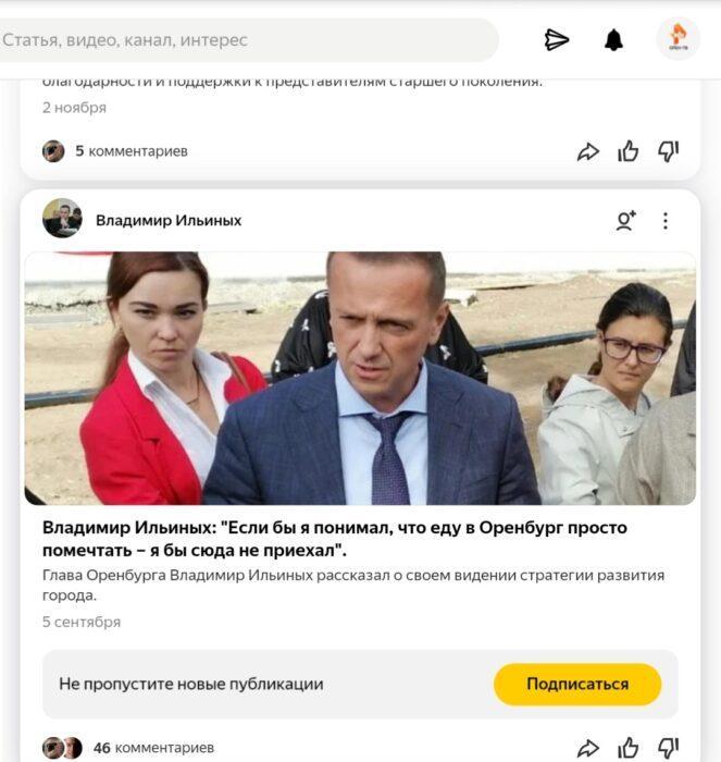 Владимир Ильиных ровно год назад восторгался Оренбургом