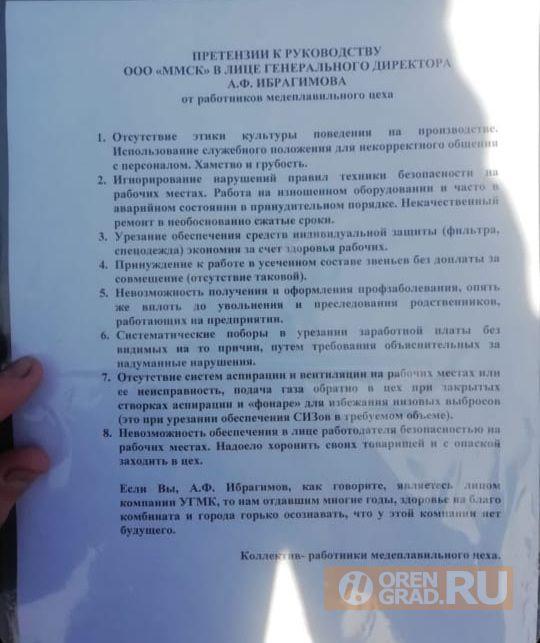 На медногорском комбинате, где погиб рабочий, вновь жалуются на администрацию предприятия