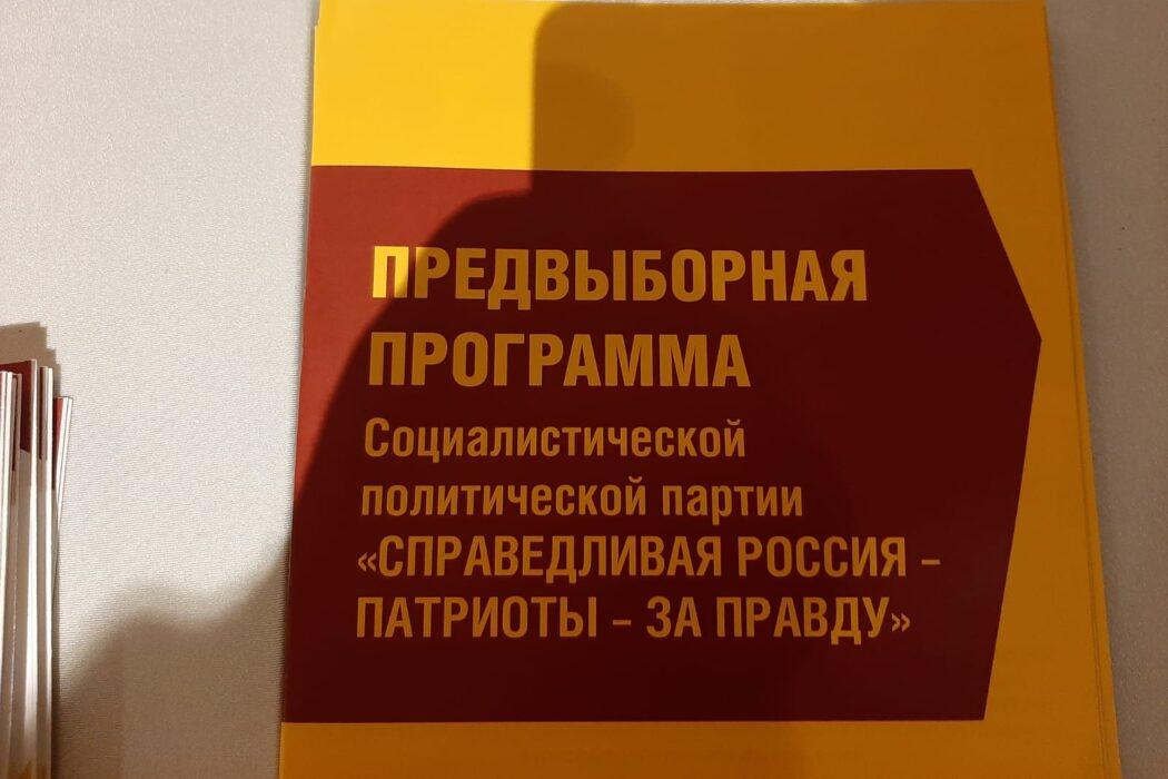 Оренбург посетил председатель социалистической политической партии «Справедливая Россия-Патриоты-За правду», руководитель фракции «СР» в Госдуме Сергей Миронов