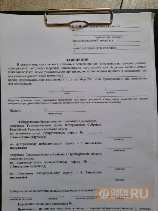 В избиркоме Оренбургской области заявили, что любой желающий может проголосовать на дому