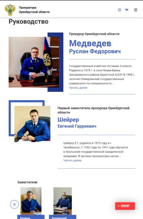 Евгений Шейрер назначен первым заместителем прокурора Оренбуржья